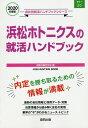 浜松ホトニクスの就活ハンドブック(2020年度版) (JOB HUNTING BOOK 会社別就活ハンドブックシリ) 就職活動研究会(協同出版)