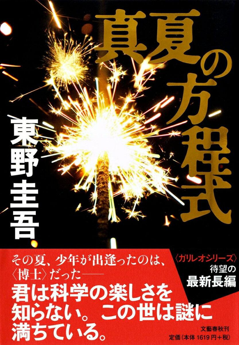 真夏の方程式 [ 東野圭吾 ]...:book:14659823