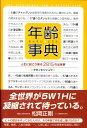 【バーゲン本】年齢事典 人生に起こり得る2815の出来事 [ タダノ キンシュウ ]