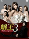 嬢王3 〜Special Edition〜 DVD-BOX [ 原幹恵 ]