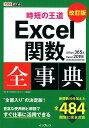 時短の王道Excel関数全事典改訂版 Office 365&Excel 2019/201 (できるポケット) 羽山博