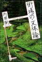 街場の文体論 (文春文庫) 内田樹