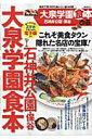 大泉学園食本ぴあ 石神井公園・保谷 (ぴあmook)