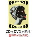 【先着特典】G4・2020 (CD+DVD+絵本) (オリジナルステッカー) [ GLAY ]