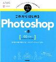 これからはじめるPhotoshopの本 CC対応版 Windows & Mac対応 (デザインの学校) [ 宮川千春 ]