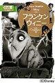 フランケンウィニーA FILM BY TIM BURTON(ディズニーゴールド絵本)