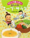 【送料無料】つくって食べたいおしゃれスープ・サラダ