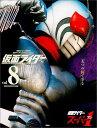 仮面ライダー 昭和 vol.8 仮面ライダースーパー1 (平成ライダーシリーズMOOK) [ 講談社 ]