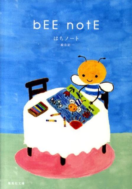 はちノート 絵日記...:book:13704069
