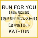 RUN FOR YOU 【初回限定盤】+【通常盤/初回プレス仕様】+【通常盤】セット