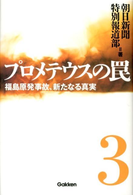 プロメテウスの罠(3) 福島原発事故、新たなる真...の商品画像