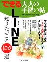 できる大人の手習い帖 LINE知りたいこと100選 iPhone・Android両対応 [ エディポック ]