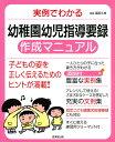 実例でわかる 幼稚園幼児指導要録作成マニュアル 冨田 久枝