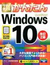 今すぐ使えるかんたんWindows 10改訂2版 [ オンサ...