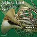 全日本吹奏楽コンクール2013 Vol.3 中学校編3 [ (V.A.) ]