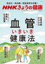 血管いきいき健康法 高血圧・高血糖・脂質異常を改善! (生活...
