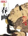 ミニ版 春画 江戸の絵師四十八人 白倉 敬彦