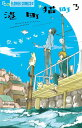 港町猫町(3) (フラワーCアルファ〔フラワーズ〕) [ 奈々巻かなこ ]