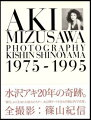 Aki Mizusawa