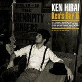 Ken's Bar 2