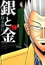 銀と金(9)新装版 (アクションコミックス) [ 福本伸行 ]