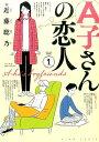 A子さんの恋人(1) (ビームコミックス) [ 近藤聡乃 ]