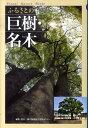 ふるさとの巨樹・名木 [ 神戸新聞総合出版センター ]