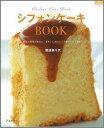 【送料無料】【バーゲン本】シフォンケーキBOOK