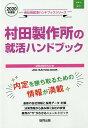 村田製作所の就活ハンドブック(2020年度版) (JOB HUNTING BOOK 会社別就活ハンドブックシリ) 就職活動研究会(協同出版)
