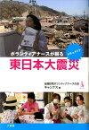 ボランティアナースが綴る東日本大震災 ドキュメント [ キャンナス ]