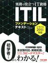 ITILファンデーションテキスト シラバス2011対応 (実...