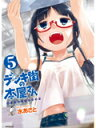 デンキ街の本屋さん(5) BOOKSうまのほね (MFコミックス フラッパーシリーズ)