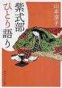 紫式部ひとり語り (角川ソフィア文庫) [ 山本 淳子 ]