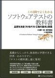 ソフトウェアテストの教科書 [ 石原一宏 ]