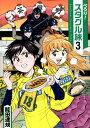 ぺろり!スタグル旅(3) (ヒーローズコミックス) [ 能田達規 ]