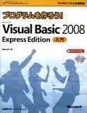 制作的节目!微软的Visual Basic 2008中é[【】プログラムを作ろう! Microsoft Visual Basic 2008 E [ 池谷京子 ]]