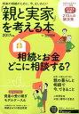 「親と実家」を考える本(2017年版)