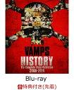【先着特典】HISTORY-The Complete Video Collection 2008-2014(初回限定盤グッズ付)(A2サイズポスター付き)【Bl...
