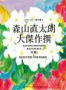 ピアノソロ/弾き語り 森山直太朗 大傑作撰+SELECTION FOR PIANO