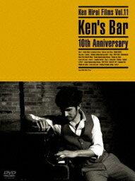 Ken Hirai Films Vol.11 Ken's Bar 10th Anniversary [ <strong>平井堅</strong> ]