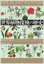 [ヴィジュアル版]世界植物探検の歴史 地球を駆けたプラント・ハンターたち