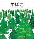 すばこ [ キム・ファン ] - 楽天ブックス