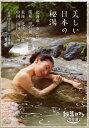 秘湯ロマン傑作選 美しい日本の秘湯 DVD-BOX [ 春馬ゆかり ]