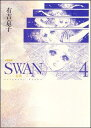 SWAN愛蔵版(4) 白鳥 [ 有吉京子 ]