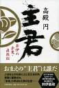主君 井伊の赤鬼・直政伝 [ 高殿 円 ]