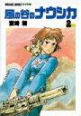 風の谷のナウシカ(2) (アニメージュ・コミックス・ワイド版...
