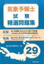 気象予報士試験精選問題集(平成29年度版) [ 気象予報士試験研究会 ]