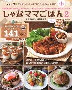 しゃなママごはん(2) 初公開レシピもたくさん!141レシピ (e-mook)