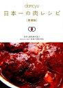 楽天楽天ブックス日本一の肉レシピ 愛蔵版 (プレジデントムック)