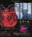virtual trip presents 金魚の美 アートアクアリウム【Blu-ray】